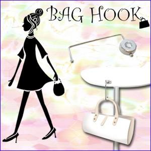 お気に入りのバッグ汚さないバッグフック