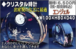 クリスタル時計(出産祝い、プレゼント)