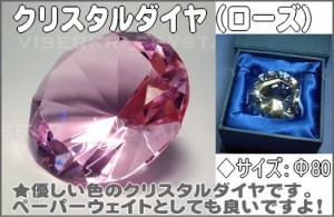 ガラスのダイヤ(ローズ )◆誕生◆プレゼント◆クリスマスプレゼント