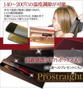 【送料無料】業務用仕様プロストレートヘアアイロン