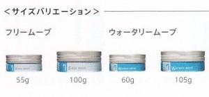 【新商品】ルベルワックスウォータリームーブ 60g■タイプ5.7.9 ■お選び下さい。