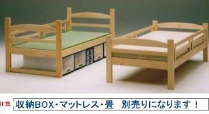 【送料無料】2段ベッド!安心の国産品!自然塗装 シックハウスやアトピー等にも シングルベッド 2人用 桐すのこ シングルベット★ob09