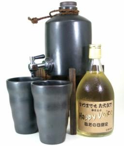 【敬老の日限定】焼酎サーバーセット豪華版