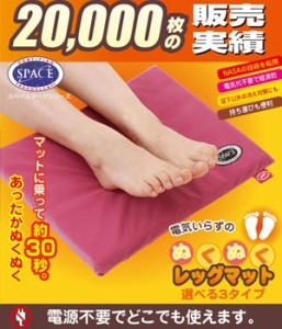 送料無料■スペース暖シリーズ■電気いらずのぬくぬくレッグマット■足袋タイプ