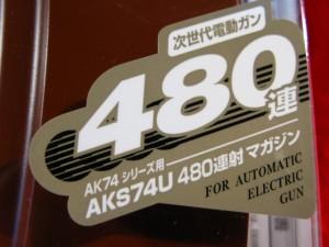 【遠州屋】 次世代電動ガン AK74シリーズ AKS74U 480連マガジン 東京マルイ (市/R)★