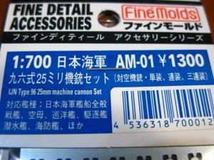 日本海軍 九六式25ミリ機銃セット 1:700