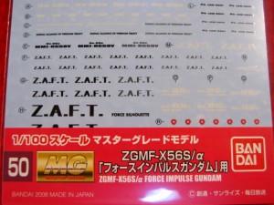 【遠州屋】 ガンダムデカール (50) MG 1/100 フォースインパルスガンダム用 バンダイ♪