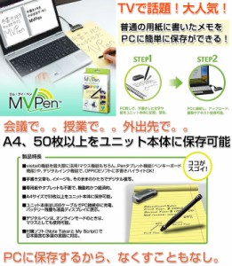 手書きのメモがパソコンに保存できる【MVPen】