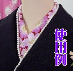 振袖成人式&卒業式袴に パール重ね衿黒