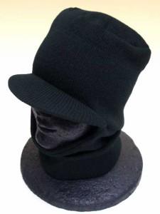 ザイラー目だしニット帽☆ブラック