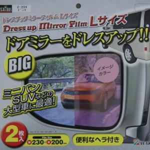 ドレスアップミラーフィルム(オレンジ/ピンク)便利なヘラ付き