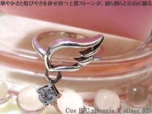 即納 ■送料無料■juraice■CZ天使の羽シルバーリングstwr23cz