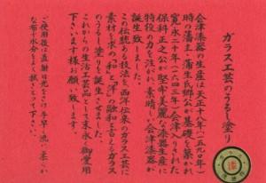 ☆蒔絵グラス♪ブルゴーニュ 黒 《蘭》☆誕生祝・還暦祝・プレゼントに!