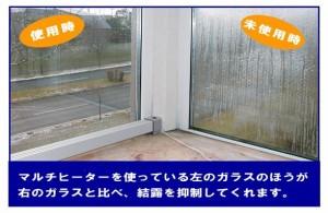 送料無料【マルチヒーター 120型 ZZ-NM1200】結露ヒーター、結露 防止、結露 対策、結露 ヒーター、冷気 対策、暖房 ヒーター