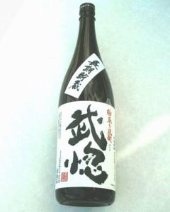 【箱】25度 武惚1.8L 大吟醸酒粕取り焼酎 売り切れごめん