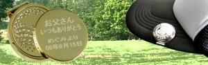 【世界で一つ】あなただけのオリジナルゴルフマーカー 記念品・誕生日プレゼントに最適