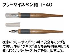 20%OFF タチカワフリーペン軸 安全キャップ付ペン軸