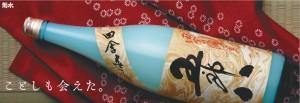 菊水酒造 にごり酒 「五郎八」 1800ml