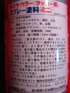 【遠州屋】 タミヤ スプレー塗料 (TS-83) メタルシルバー 金属色 (市)★