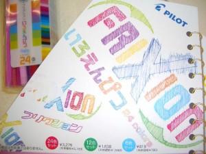 消えるボールペン24色セット『パイロットフリクションボール』 3360円 メール便OK