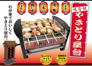 【NEWやきとり屋台 MYS-600】卓上焼き鳥焼き器、家庭用 焼き鳥焼き器、焼き鳥 コンロ、焼き鳥 卓上コンロ