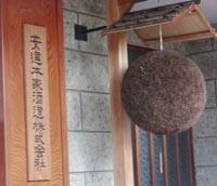 安達本家酒造 純米大吟醸 富士のひかり 1800ml