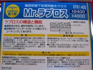 ■遠州屋■ Mr.ラプロス #2400 #4000 細密研磨下処理用耐水クロス ☆