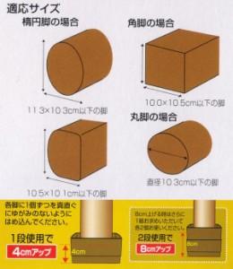 こたつの高さを上げる足ジャンボ【4個入り】(AKO-05)