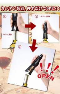 1秒でワインオープン!コルクポップスレガシー