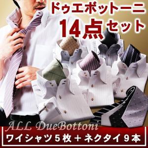 送料無料【デザイナーズセレクト 1週間コーディネート ホワイト14点セット】ワイシャツ 通販、Yシャツ 通販、ワイシャツ 激安