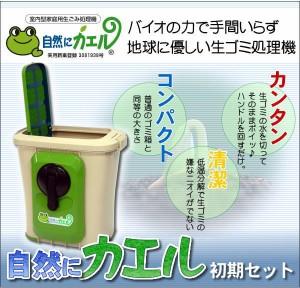 送料無料【自然にカエル 初期セット】生ゴミ処理機、生ごみ処理機、家庭用 生ごみ処理機、家庭用 生ゴミ処理機