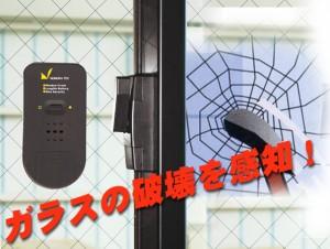 【4,200円で送料無料】窓ガラス貼るだけの防犯対策!『どろぼーセンサーI 2個セット』