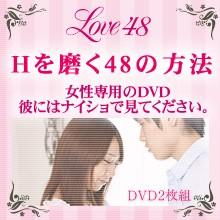 LOVE*48●女性のためのテクニックDVD2枚組