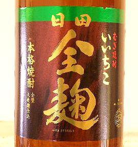 いいちこ日田全麹 25度1,800ml 首都圏と九州から先行発売