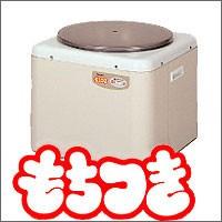 送料無料■エムケー精工 もちつき RMJ-72SZ■つき専用餅つき機(4升タイプ) コシの強いおもちが作れる!