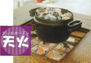 送料無料■及源■ダッチオーブンシリーズ【天火】 26cm 両手鍋 F-358