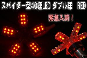 【送料無料】スパイダー5アームLEDバルブ【2個セット】/40ポイント照射ブレーキランプ・テールランプ/S25ソケット(ダブル)レッド