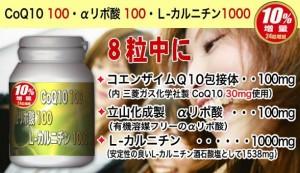 送料無料【CoQ10 100+αリポ酸100+L-カルニチン1000 10%増量】コエンザイムQ10・αリポ酸・カルニチンが同時に摂取できるサプリ