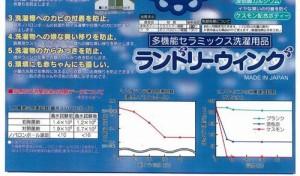 【ランドリーウィング】水道代節約!洗濯槽に入れるだけで洗剤も水道代も大幅に節約!