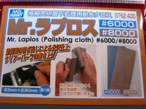 ■遠州屋■ Mr.ラプロス #6000 #8000 細密研磨下処理用耐水クロス ☆