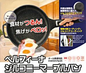 送料無料 ベルフィーナ ジルコニーマーブルパン 20cm A-75563■食材がつるん!焦げがペロッ! 焦げ付きにくいフライパン