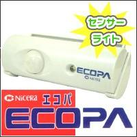 【ECOPA(エコパ) センサーライト SL-601】センサー ライト、センサーライト led、照明 センサー、センサーライト 電池