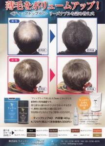 【薄毛をボリュームアップ!】ティトップ40 本体40gダークブラウン