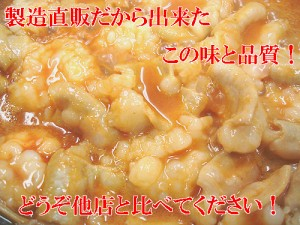 国産牛小腸(味なし)300g【B級グルメ】焼肉にもモツ鍋にもどうぞ!
