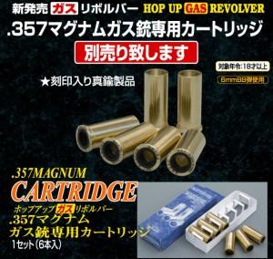 クラウン 18才以上用 357マグナムガス銃専用カートリッジ