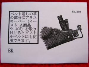 【遠州屋】 バックサイドホルスター イングラムMac11用 (No.359) 屍姫 コスプレに (市/R)★