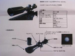 【遠州屋】 4.5〜14倍 x 42mm レッドイルミネーション!ライフルスコープ HYUGA (市/R)★