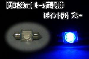 【両口金30mm】ルーム高輝度LED/1ポイント照射/ホワイト・ブルー