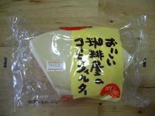 【自家焙煎珈琲豆】イエメン モカ・マタリ クラシックモカ300g