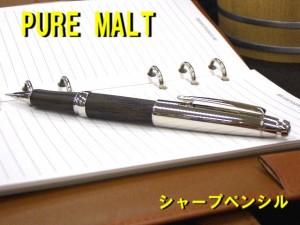 送料無料◆モルト樽から誕生【ピュアモルト・シャープペンシル】 5000円  三菱鉛筆